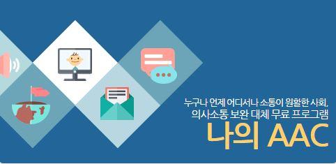 나의AAC종합정보사이트 웹사이트 메인 이미지
