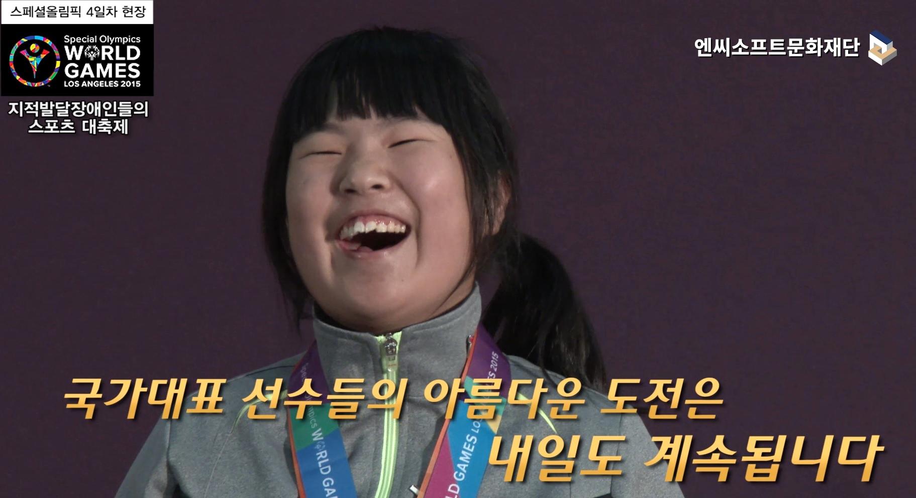 발달장애인 스포츠 대회인 스페셜 올림픽의 한 장며