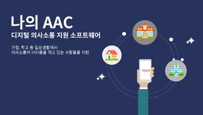 나의AAC 소개영상 KOR Version (한국어버전, 2:35분)